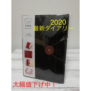 レイメイ藤井 2020 スケジュール帳 マンスリー ウィークリー その他機能付き(カレンダー/スケジュール)