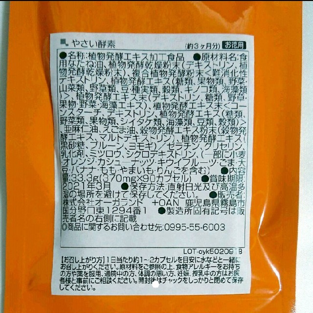 にゃん様、専用  コスメ/美容のダイエット(ダイエット食品)の商品写真