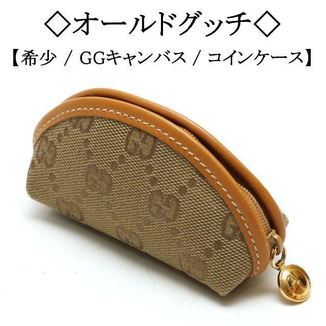 Gucci - 【美品】◇オールドグッチ◇ GG モノグラム / キャンバス / バンブーの通販 by marushimechan's shop