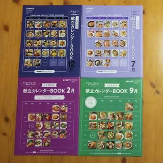角川書店 - レタスクラブ 付録 献立カレンダー 4冊