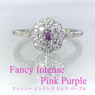新品【インテンス ピンク パープル】最高のカラーダイヤ!鑑定済 高品質ダイヤ(リング(指輪))