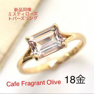 新品同様 ミスティローズ トパーズ リング 18K 定価3.5万 カフェオリ(リング(指輪))