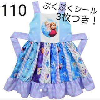 アナトユキノジョオウ(アナと雪の女王)のラスト1点!新品 アナ雪 エプロン ワンピース ドレス  衣装 110(ワンピース)