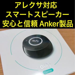 Anker eufy genie 未開封 スマートスピーカー Alexa搭載(スピーカー)