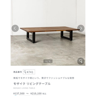 アクタス(ACTUS)のマスターウォール  テーブル(ローテーブル)
