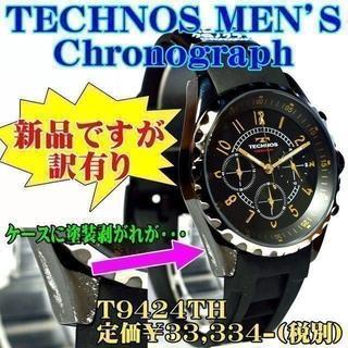 カルチェ パシャ 、 TECHNOS - 新品ですが、訳あり テクノス クロノ T9424TH定価¥33,334-(税別)の通販