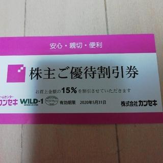 スノーピーク(Snow Peak)のカンセキ株主優待券 即日発送!(ショッピング)