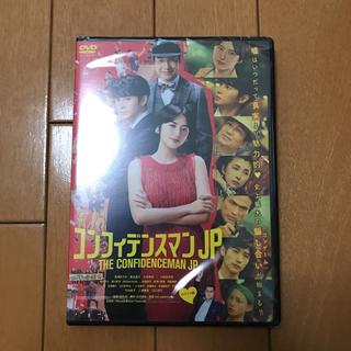 コンフィデンスマンJP ロマンス編 DVD(TVドラマ)