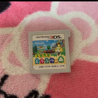 ニンテンドー3DS(ニンテンドー3DS)のとびだせどうぶつの森 ソフトのみ(家庭用ゲームソフト)