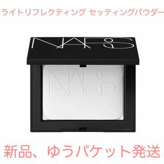 ナーズ(NARS)のNARS ライトリフレクティング セッティングパウダー プレスト N ナーズ(フェイスパウダー)