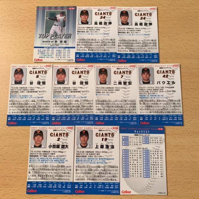 読売ジャイアンツ - 読売ジャイアンツ2007年プロ野球チップスカード8種 ...