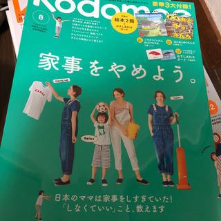 白泉社 - コドモエ 8月号