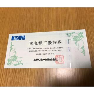 MISAWAホーム株主優待券(その他)