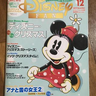 コウダンシャ(講談社)のディズニーファン12月号(趣味/スポーツ)