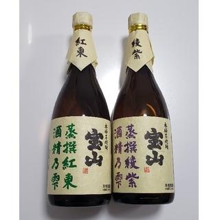■最終値下です■ 芋焼酎 西酒造 宝山 綾紫 紅東 2本セット(焼酎)