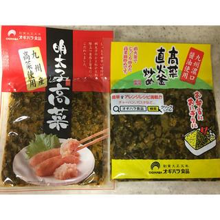 高菜 2袋セット 送料無料(漬物)