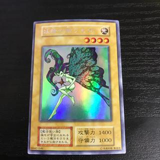 ユウギオウ(遊戯王)の【美品】妖精の贈りもの 遊戯王(シングルカード)