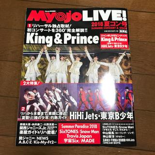 ジャニーズジュニア(ジャニーズJr.)のMyojo LIVE! 2018 夏コン号(アート/エンタメ)