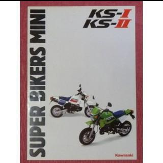 カワサキ - ■KS-Ⅰ KS-Ⅱ ■250カジュアルスポーツ 2冊