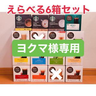 ネスレ(Nestle)のヨクマ様専用(コーヒー)