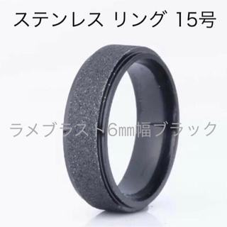 新品 ラメブラスト ステンレスリング 6㎜幅 ブラック 15号(リング(指輪))