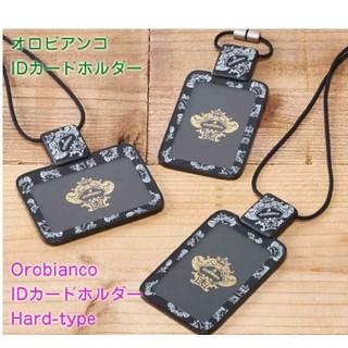 オロビアンコ カードケース(名刺入れ/定期入れ)