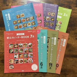 角川書店 - レタスクラブ 献立カレンダー 8冊セット