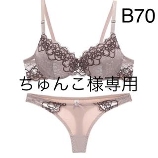 (ちゅんこ専用)ベージュ×ブラウン+盛りブラネイビーB70  2点(ブラ&ショーツセット)