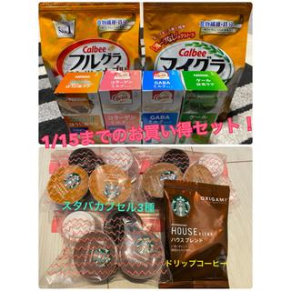【1/15までお買い得!】ネスレ フルグラ・FANCL・スタバカプセル(コーヒー)