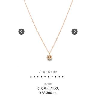 アガット(agete)の【agete】ダイヤモンド ネックレス(ネックレス)