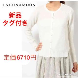 ラグナムーン(LagunaMoon)の新品ラグナムーン アンゴラカーデ白カーディガン クルーネックカーディガンiena(カーディガン)
