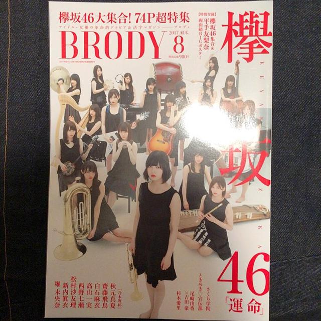欅坂46乃木坂46まとめ