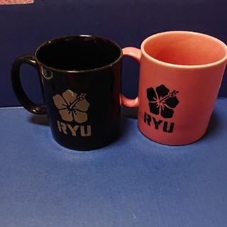 リュウスポーツ(RYUSPORTS)のお値下げ リュウスポーツ ペア マグカップ(グラス/カップ)