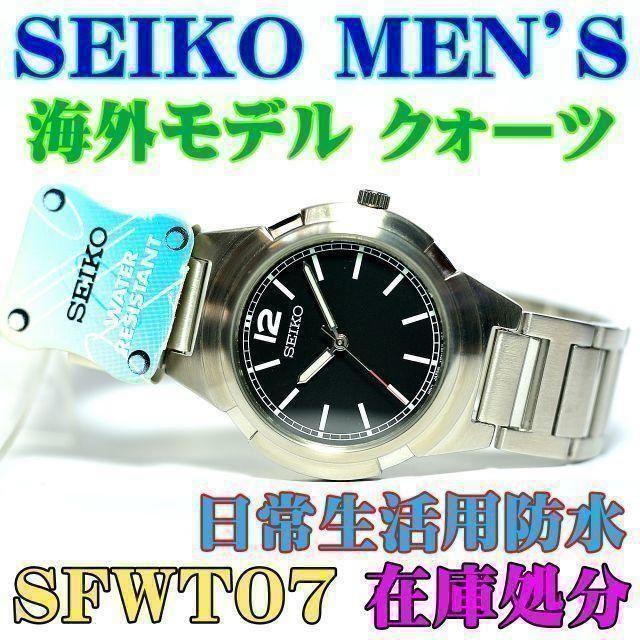 シャネル 時計 偽物 見分け方 mh4 | SEIKO - SEIKO(セイコー)海外モデル 紳士ウォッチ SFWT07の通販 by 時計のうじいえ