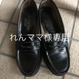 ハルタ(HARUTA)の女子学生ローファー(ローファー/革靴)