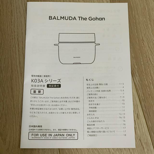 BALMUDA(バルミューダ)のバルミューダ 3合炊き 電気炊飯器 BALMUDA ブラック スマホ/家電/カメラの調理家電(炊飯器)の商品写真