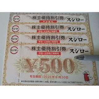 株主優待 スシロー 2000円分 期限2020.6.30(レストラン/食事券)