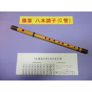 篠笛八本調子 (C管・正ドレミ調)天地糸巻 7穴 手引書付き R8-21(横笛)