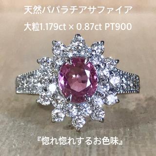 『専用です』天然パパラチアサファイアリング 大粒1.179ct(リング(指輪))