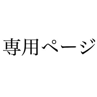ジョーマローン(Jo Malone)のタカシマ様専用(香水(女性用))