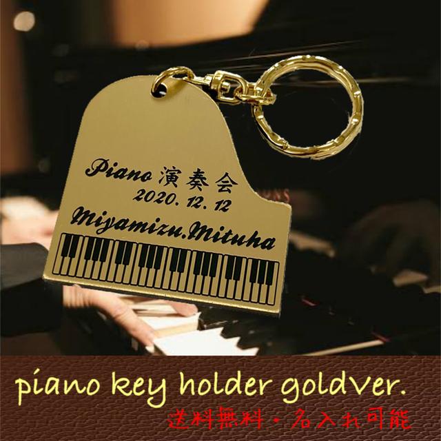 【名入れ彫刻】ピアノキーホルダー  Gold Ver.  レーザー彫刻 ゴールド ハンドメイドのアクセサリー(キーホルダー/ストラップ)の商品写真