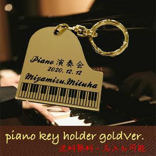 【名入れ彫刻】ピアノキーホルダー  Gold Ver.  レーザー彫刻 ゴールド(キーホルダー/ストラップ)