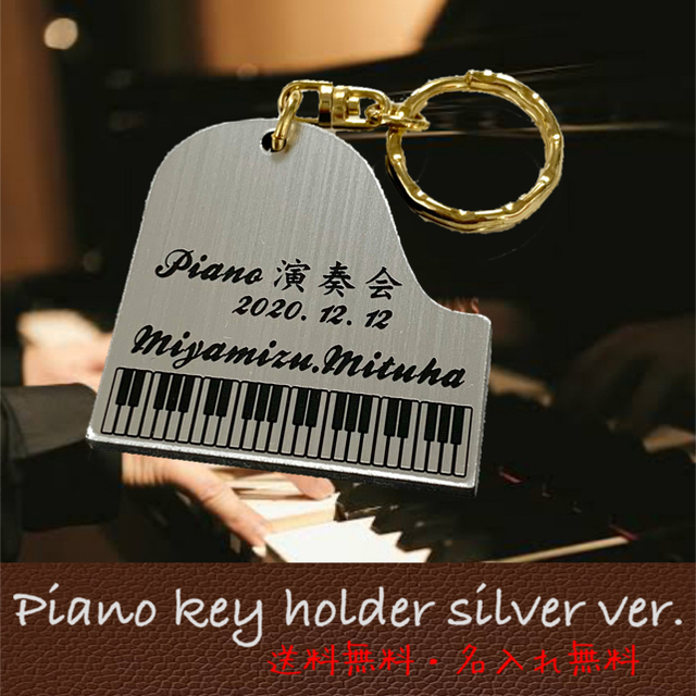 【名入れ彫刻】ピアノキーホルダー  silver Ver.  レーザー彫刻  ハンドメイドのアクセサリー(キーホルダー/ストラップ)の商品写真