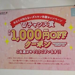 ダスキン 1000円offクーポン(ショッピング)