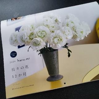 クリハラハルミ(栗原はるみ)のharu-mi 冬vol54 2020年カレンダーのみ(料理/グルメ)
