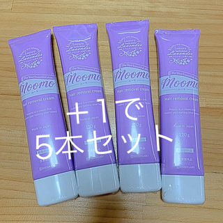 【格安kshop様専用】5本セット‼︎ Moomo ムーモ 【新品未使用】(脱毛/除毛剤)