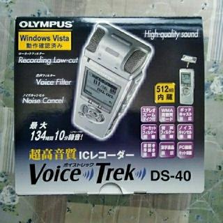 オリンパス(OLYMPUS)の[OLYMPUS] ICレコーダー : Voice Trek  DS-40(ポータブルプレーヤー)