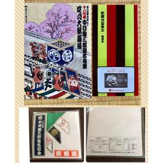 歌舞伎パンフレット&襲名記念クリップ(伝統芸能)