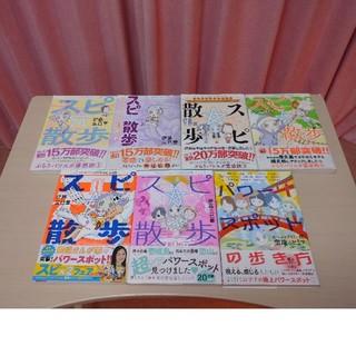 アサヒシンブンシュッパン(朝日新聞出版)の『スピ☆散歩 ①~⑥』& 『パワースポットの歩き方』セット(全巻セット)