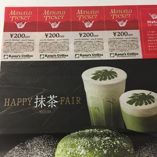 コナズ珈琲 200円割引券 4枚(レストラン/食事券)